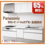 パナソニック システムキッチン ラクシーナ 65%オフ 壁付け・I型 ベーシックプラン W2250 (食洗機付)東海地方送料無料