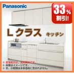 パナソニック システムキッチン リビングステーションLクラス W2400(食洗機付) 東海地方送料無料