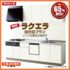 クリナップ システムキッチン 新型ラクエラ 65%オフ コンフォート I型 開き扉シリーズ W2550TU(食洗機付) 送料無料