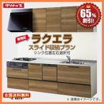 クリナップ システムキッチン 新型ラクエラ 65%オフ コンフォート I型 スライド収納 扉シリーズ W2600TU (食洗機付) 送料無料