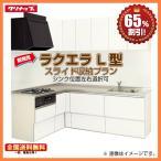 ◆ 65%割引 クリナップ システムキッチン ラクエラ L型コンロ側165cm スライド収納プラン コンフォート W1800TU
