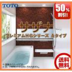 TOTO システムバスルーム 新サザナ 50%オフ  HGシリーズ Aタイプ 基本仕様 1618 送料無料