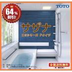 TOTO システムバスルーム 新サザナ 64%オフ HSシリーズ Fタイプ 基本仕様 1618 送料無料