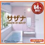 TOTO システムバスルーム 新サザナ 64%オフ HSシリーズ Nタイプ 基本仕様 1620 送料無料