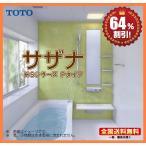 TOTO システムバスルーム 新サザナ 64%オフ HSシリーズ Pタイプ 基本仕様 1317 送料無料
