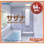 TOTO システムバスルーム 新サザナ 64%オフ HSシリーズ Tタイプ 基本仕様 1618 送料無料