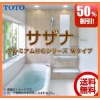 TOTO システムバスルーム 新サザナ 50%オフ HGシリーズ Wタイプ 基本仕様 1317 送料無料