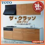 ショッピングTOTO TOTO システムキッチン ザ・クラッソ 38%オフ  I型 基本プラン 扉グループ1A・1B W2250 送料無料
