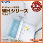ショッピングTOTO TOTO マンションリモデルバスルーム WHシリーズ Sタイプ 1115サイズ 送料無料 55%オフ 海外発送可