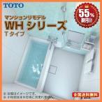 ショッピングTOTO TOTO マンションリモデルバスルーム WHシリーズ Tタイプ 1216サイズ 送料無料 55%オフ 海外発送可