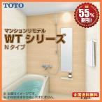 TOTO マンションリモデルバスルーム 55%オフ WTシリーズ 1418J 送料無料