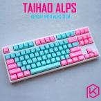 送料無料 Taihao alps マイアミ tomcat abs ダブルショットキーキャップ diy ゲーミングメカニカルキーボード alps スイッ