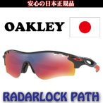 日本正規品 オークリー(OAKLEY)レーダー ロック パス RADAR LOCK PATH OO9206-06 JAPANフィット
