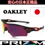 日本正規品 オークリー(OAKLEY)プリズム ロード レーダー ロック パス PRIZM Road RADAR LOCK PATH OO9206-37 JAPANフィット