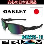 日本正規品 オークリー (OAKLEY) サングラス フラック 2.0  FLAK OO9271-11 プリズム ウォーター ポラロイズド  【偏光レンズ】【JAPANフィット】Prizm Shallo