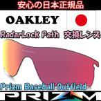 日本正規品 オークリー(OAKLEY)レーダー ロック パス プリズム ベースボール アウトフィールド 外野手 交換 レンズ RADAR LOCK PATH 101-118-003 【交換レンズ