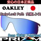日本正規品 オークリー(OAKLEY)レーダー ロック パス プリズム ロード 交換 レンズ RADAR LOCK PATH 101-118-005 【交換レンズ】【レンズ単品】 Prizm Deep Wa