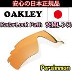日本正規品 オークリー(OAKLEY)レーダー ロック パス パーシモン 交換 レンズ RADAR LOCK PATH 43-542 VENTED 【交換レンズ】【レンズ単品】 Persimmon