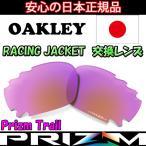 日本正規品 オークリー(OAKLEY)レーシング ジャケット プリズム トレイル 交換 レンズ RACING JACKET 101-328-002 【交換レンズ】【レンズ単品】 prizm trail