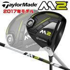 2017年モデル 日本正規品 テーラーメイド NEW M2 ドライバー TM1-217 カーボンシャフト 【M2】 【純正シャフト】 【17年】
