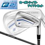 日本正規品 テーラーメイド グローレ F2 アイアンセット 5本セット(#6〜PW) GL6600 カーボンシャフト TaylorMade GLOIRE F 【グローレF2】
