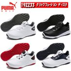 プーマ ゴルフシューズ グリップフュージョン ディスク メンズ 192233 スパイクレス 【日本正規品】 【PUMA】