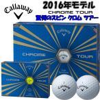 日本正規品 2016年モデル キャロウェイ クロムツアー ゴルフボール 1ダース(12球入) 【日本仕様】【即納】【2016年モデル】 Callaway CHROME TOUR クロームツ