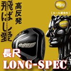 日本正規品 2016年 プロギア ニュー スーパー 金エッグ NEW SUPER EGG 長尺 ドライバー LONG SPEC 【PRGR】 【高反発】 【ルール適合外】 【ロング】