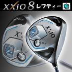 【レフティー】日本正規品 ダンロップ ゼクシオ エイト  ドライバー MP800 カーボンシャフト XXIO 8 【DUNLOP】【ゴルフ】【ゼクシオ8】【ゼクシオ8】【左】【左
