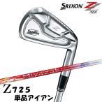 日本正規品 スリクソン Z725 アイアン 単品 (AW,SW) Miyazaki KENA Blue 8 カーボンシャフト 【ダンロップ】【DUNLOP】【SRIXON】【ミヤザキ】