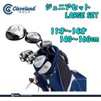 日本正規品 クリーブランド ゴルフ ジュニアセット ラージ 7本セット キャディバッグ付 【ダンロップ】【DUNLOP】【cleveland】【CGJM7S】