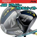 日本正規品 BRIDGESTONE GOLF(ブリヂストン ゴルフ) JGR ドライバー カスタムシャフト (TOUR AD GP / KURO KAGE XM) 【2016年モデル】【ブリヂストン】