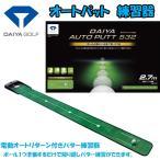 DAIYA -ダイヤ- パター練習器 オートパット532 TR-532