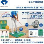 ショッピングダイヤ DAIYA ダイヤ アプローチ練習器 アプローチセット462 TR-462 【ダイヤゴルフ】【462】【アプローチ】