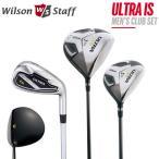 ウイルソン WILSON STAFF ULTRA IS 9本セット 1W,5W,I5-PW,SW 【クラブセット】【ゴルフ】【ウルトラ】【9本組】【ウィルソン スタッフ】