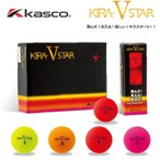 キャスコ KIRA STAR V(キラスター ブイ)ゴルフボール 1ダース 12球入 Kasco 1ダース(12個) 【キラ】 【KIRA】 【KIRASTARV】