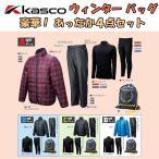 【即納】キャスコ Kasco メンズ ウィンターバッグ 4点セット  【福袋】【秋冬】【防寒】【キャ ...