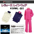 キャスコ レディース レインウェア 上下セット KSRWL-001 撥水ウェア 【レディス】 【キューダス】 【東レ】【KSRWL001】