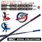 日本正規品 ロイヤルコレクション スイング 練習器具 トライワンスティック 43/45