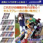 アズロフ セルフスタンドバッグ AZ-SSC01 AZ-SSC02 【No92-104】【ゴルフ用品】【AZROF】【メンズ】【レディース】【軽量】【クラブケース】