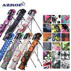 アズロフ セルフスタンドバッグ AZ-SSC01 AZ-SSC02 【No105-118】【ゴルフ用品】【AZROF】【メンズ】【レディース】【軽量】【クラブケース】