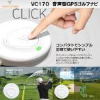 ボイスキャディ VC170 音声型 GPSゴルフナビ Voice Caddie VC 170 【ゴルフナビ】【ゴルフ用品】