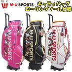 日本正規品 MU SPORTS MUスポーツ 703Q2102A レディース  ゴルフバック 8.5インチ ローリングソール キャスター付き