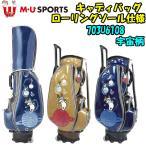 日本正規品 MU SPORTS MUスポーツ 703U6108 レディース  ゴルフバック 8.5インチ ローリングソール キャスター付き 【宇宙柄】
