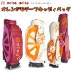 日本正規品 ノイジーノイジー ミエコ ウエサコ noisy noisy by mieko uesako NOISY 90025 レディース ゴルフ キャディバッグ 9型【キャスター付き】【オレンジ