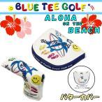 【即納】 ブルーティーゴルフ パターカバー マレットタイプ用 ピンタイプ用 ヘッドカバー アロハ オン ザ ビーチ 【BLUE TEE GOLF】【ALOHA ON THE BEACH】