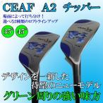 チッパー CEAF A2 CHIPPAER 2018モデル チッパー ウェッジ メンズ レディース ゴルフ クラブ 男女兼用 ロフト角 35度 45度