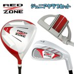 【即納】RED ZONE ジュニア ゴルフ セット 3本セット バッグ付 【クラブセット】【ジュニアセット】【merchants of golf】