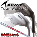 日本正規品 アキラ ツアー ウエッジ2 2本組セット(50度+56度)(52度+58度)N.S.PRO MODUS3 スチールシャフト 【Akira Tour Wedge II】 【モーダス】