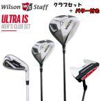 ウイルソン WILSON STAFF ULTRA IS クラブセット パター付き 10本セット 1W,5W,I5-PW,SW,PT 【セット】【ゴルフ】【ウルトラ】【10本組】【ウィルソン スタッフ